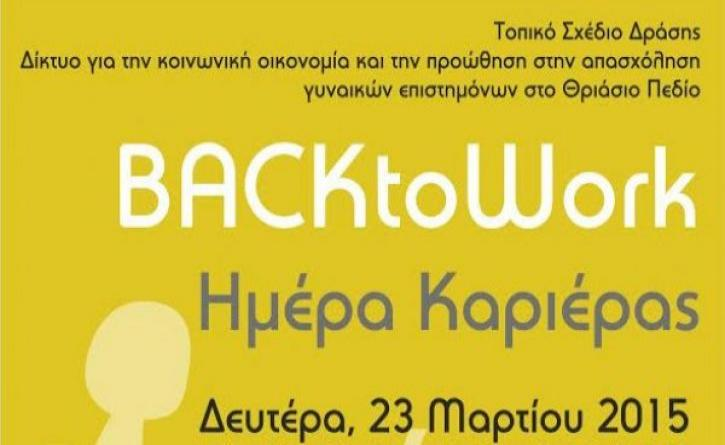 Back to Work: Ημέρα Καριέρας του ΤοπΣΑ Θριασία
