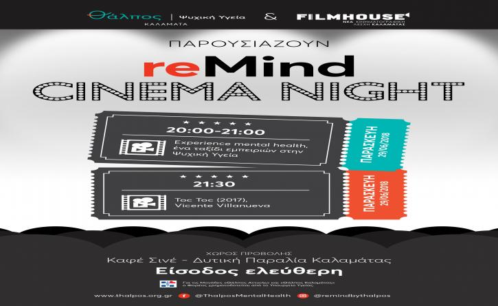 Cinema night on mental health by Thalpos Mental Health and Filmhouse